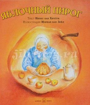 Книга Яблочный пирог Фото