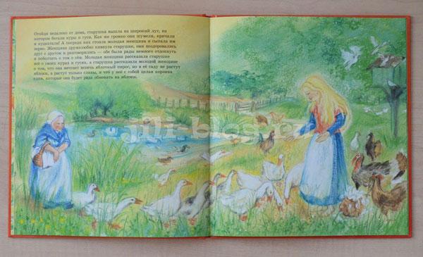 Книга Яблочный пирог Фото страниц