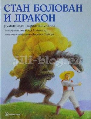 Стан Болован и дракон Фото