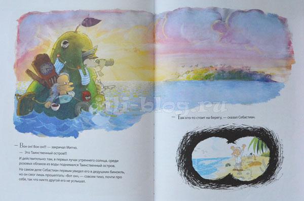 Невероятная история о гигантской груше Фото страниц