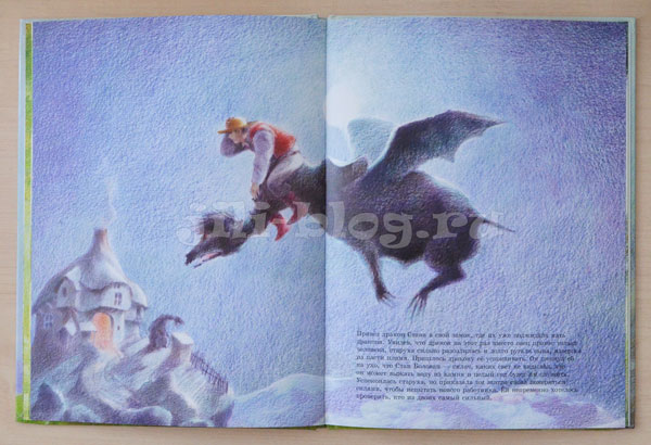 Стан болован и дракон Фото страниц