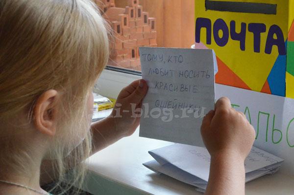 Учимся читать. Почта для детей