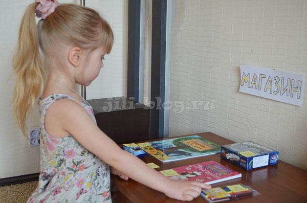 Экономическая игра для детей в домашних условиях