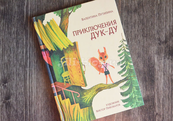 Книга Приключения Дук-Ду Фото