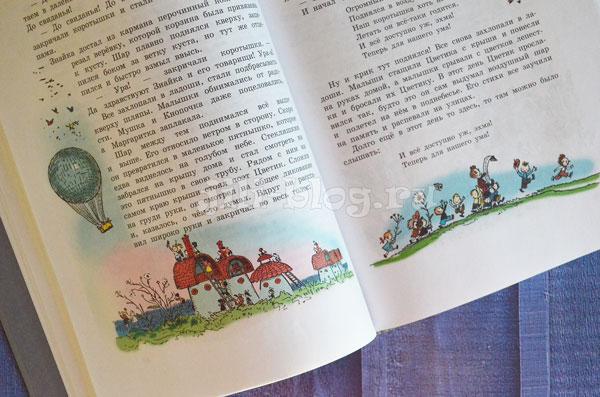 Приключения Незнайки в иллюстрациях Лаптева