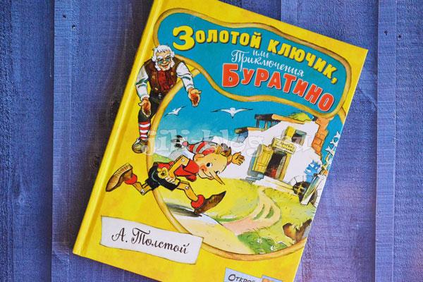 Книга Золотой Ключик или Приключения Буратино Фото