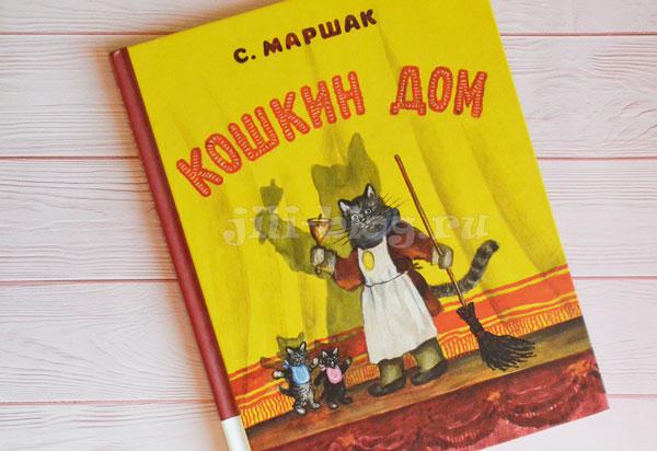 Книга Маршак Кошкин дом Фото