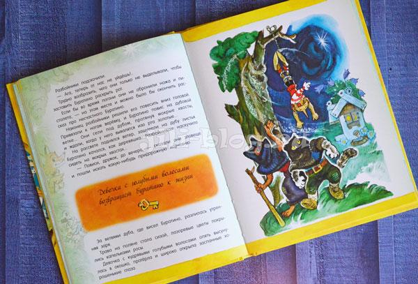 Золотой ключик или Приключения Буратино Иллюстрации Владимирского