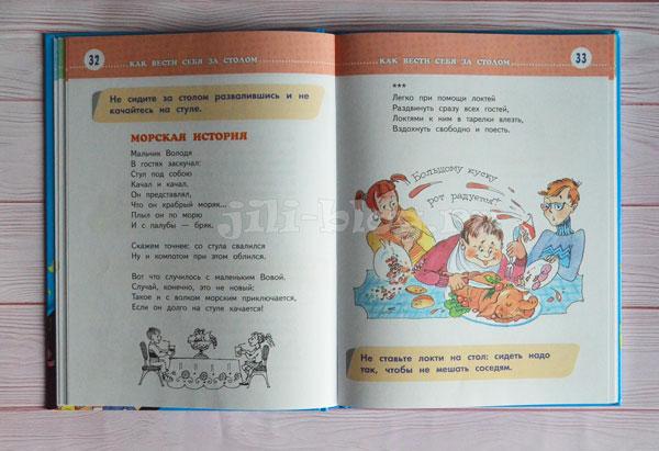 Усачев Этикет для детей различных лет Фото страниц