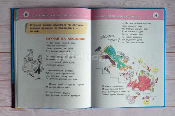 Этикет для детей Усачев Фото