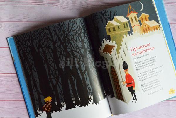 Книга Усачев Неправильные сказки Фото страниц