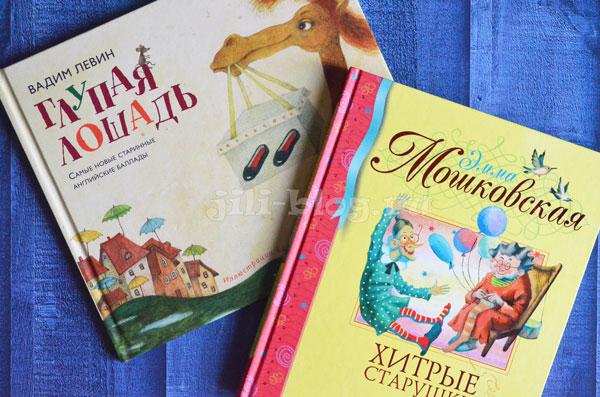 Левин Глупая лошадь и Мошковская Фото книг