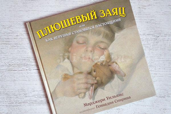 Книга Плюшевый заяц или Как игрушки становятся настоящими Фото