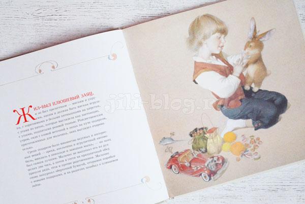 Марджери Уильямс Плюшевый заяц Фото страниц