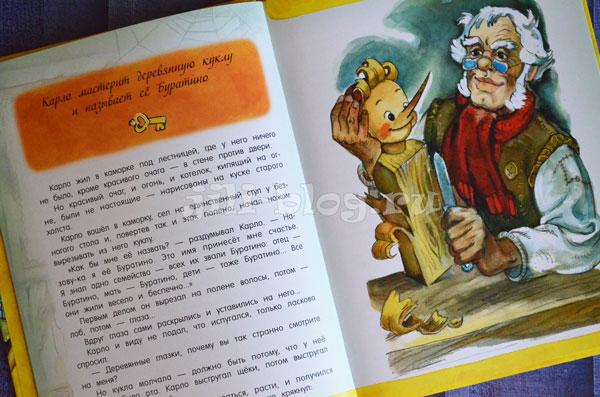 Золотой ключик Иллюстрации Владимирского