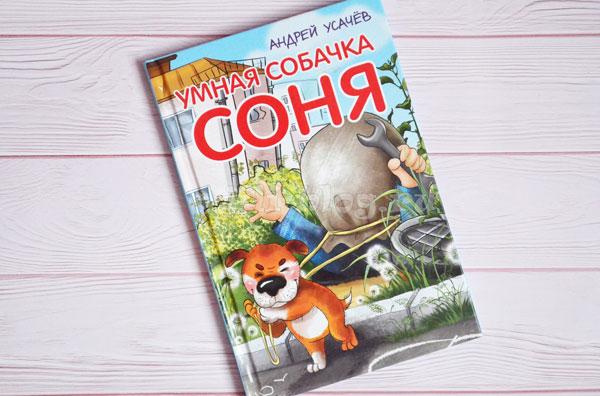 Книга Усачев Умная собачка Соня Фото