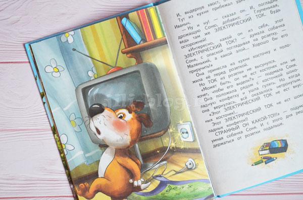 Книга Усачев Умная собачка Соня Фото страниц