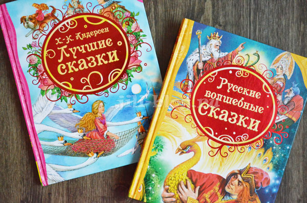 Русские волшебные сказки и Андерсен Лучшие сказки Росмэн Фото