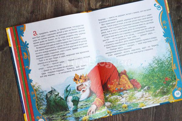 Русские волшебные сказки Росмэн Фото страниц