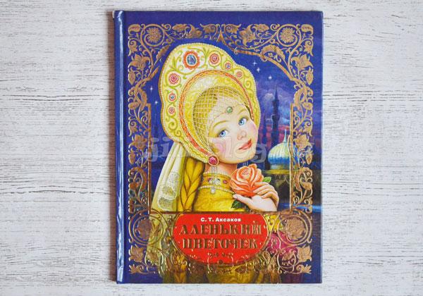 Книга Аксаков Аленький цветочек Фото
