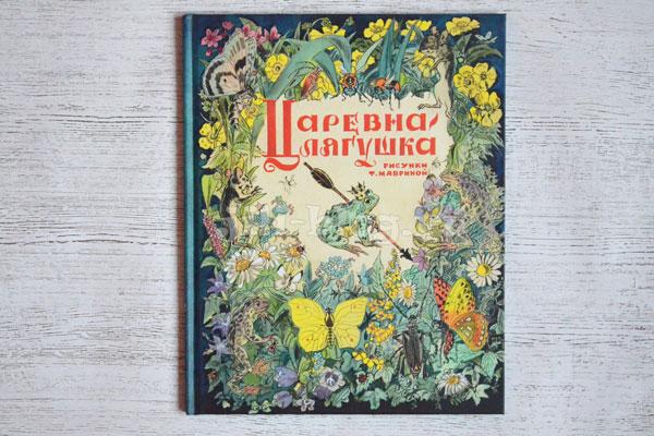 Книга Царевна Лягушка Фото