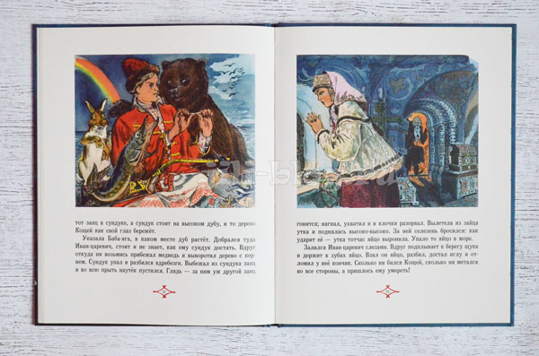 Царевна Лягушка в иллюстрациях Мавриной Фото страниц