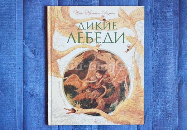 Книга Андерсен Дикие лебеди Фото