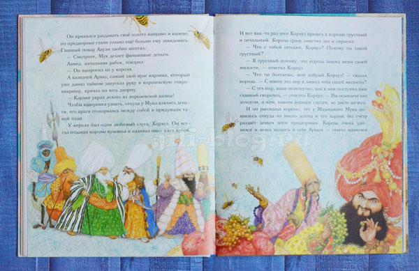 Книга Гауф Маленький мук в иллюстрациях Антона Ломаева Фото страниц