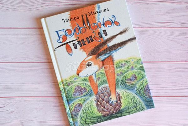 Книга Бельчонок Тинки Фото