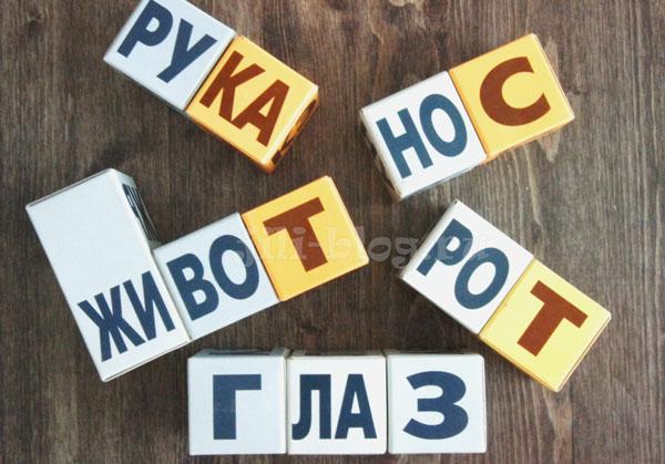 Игра для обучения чтению с кубиками Зайцева