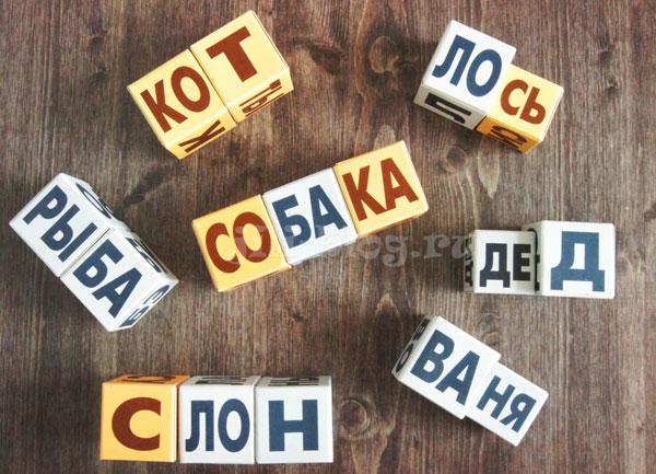 Складываем слова из кубиков Зайцева