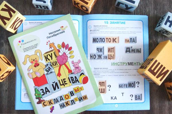 Домашняя тетрадь к занятиям по кубикам Зайцева